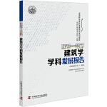 2016―2017建筑学学科发展报告