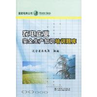 农电企业安全生产知识培训题库