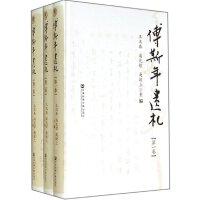 【正版】 傅斯年遗札(套装共3册)