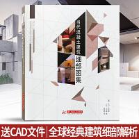 当代混凝土建筑细部图集 大师 文化住宅商业公共教育建筑设计作品剖析书籍