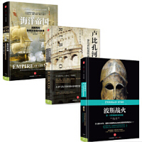 套装3册】海洋帝国+卢比孔河+波斯战火:一个世帝国及其西征书籍 00
