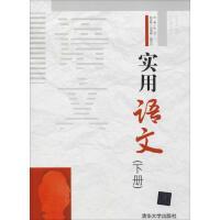 实用语文(下册) 清华大学出版社