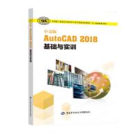 中文版AUTOCAD 2018基础与实训/王雪 中国劳动社会保障出版社