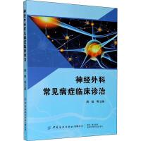 神经外科常见病症临床诊治 中国纺织出版社