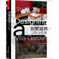 别墅庭园设计指南