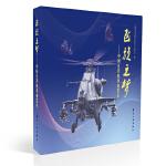 飞旋之梦-中国直升机事业60年
