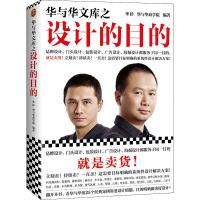 华与华文库之设计的目的 上海文艺出版社