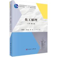 化工原理(第三版上册)