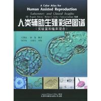 人类辅助生殖彩色图谱(实验室和临床观念)