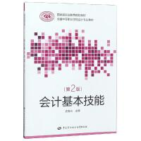 会计基本技能(第5版)/史春光 中国劳动社会保障出版社