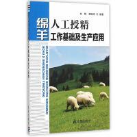 绵羊人工授精工作基础及生产应用