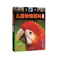 金色童书 儿童动物百科图典 天空海洋动物