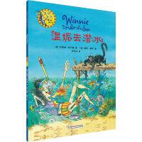 温妮去潜水(温妮女巫魔法绘本2)