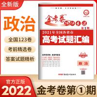 2022版现货全国版2021年高考真题政治2022金考卷特刊特快专递第一期第1期2021高考试题汇编政治高考真题卷高三刷