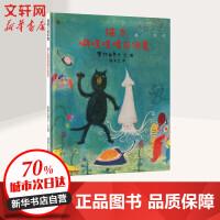 猫太噼哩噗噜在海里 二十一世纪出版社