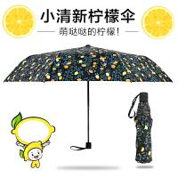 清新柠檬晴雨伞创意太阳伞三折叠黑胶遮阳伞女防晒防紫外线