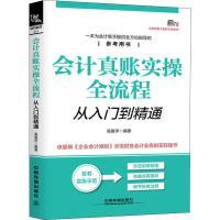 会计真账实操全流程从入门到精通 中国铁道出版社