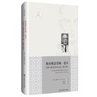 :宗教与现代性的兴起(修订版)/政治观念史稿(卷五) 华东师范大学出版社