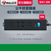 公牛插座防雷插排插线板接线板家用多功能电源转换器多孔位长米线