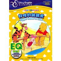 小熊维尼EQ双语故事:好胜的跳跳虎(迪士尼英语家庭版)――EQ故事主题 直面挫折 动手实践