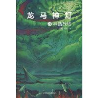 龙马神灯(3)神话战场
