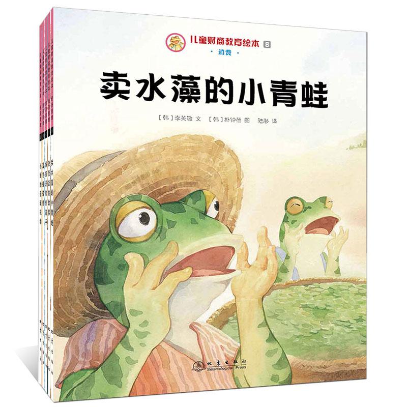 儿童财商教育绘本·消费(全5册)培养高财商,打造黄金未来! 小萌童书