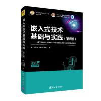嵌入式技术基础与实践――基于ARM Cortex-M4F内核的MSP432系列微控制器(第5版) 清华大学出版社