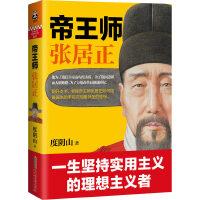 帝王师张居正(试读本)