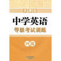天津市 中学英语等级考试训练 四级 天津教育出版社 附赠光盘1张