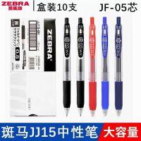 日本zebra斑马JF-0.5笔芯按动中性笔笔芯 学生用JJ15替芯0.5mm黑色 5支/10支整盒装