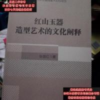 【二手旧书9成新】红山玉器造型艺术的文化阐释9787560147710