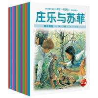 庄乐与苏菲(全十册)