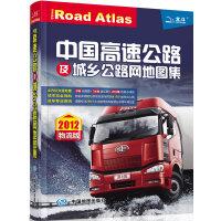 中国高速公路及城乡公路网地图集(物流版)(全方位交通地图、城市完全导航、货车专业资讯)