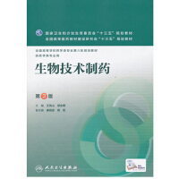 生物技术制药(第3版/本科药学/配增值)