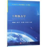 工程热力学/黄敏超等 科学出版社