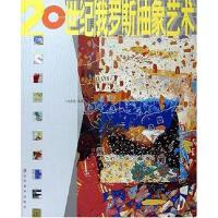 【二手旧书8成新】世纪俄罗斯抽象艺术 刘青砚 山东美术出版社 9787533020514