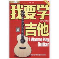 【新书店正版】长江新世纪 我要学吉他:中学生版(DVD版) 长江文艺出版社 9787535493590