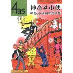 神奇4小侠――神奇4小侠和邪恶城堡