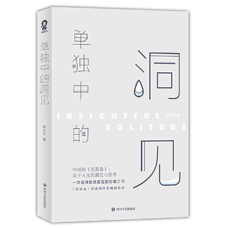 单独中的洞见 中国版《沉思录》:关于人生的洞见与思考。一本写满智慧箴言的哲理之书。《沉思录》译者何怀宏倾情推荐。酷威文化