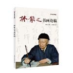 林散之书画论稿――名家讲稿系列