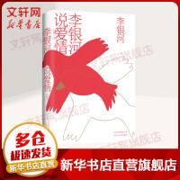 李银河说爱情 北京十月文艺出版社