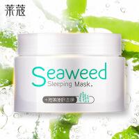 莱蔻海藻睡眠面膜120g 滋养夜间修护补水保湿免洗控油