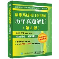 信息系统项目管理师历年真题解析(第3版)