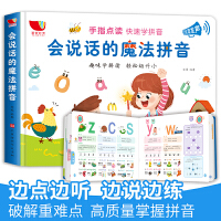 正版包邮 会说话的魔法拼音 幼小衔接拼音拼读训练学习教材 会说话的早教有声书3-6岁点读发声书 早教有声读物幼儿园儿童书籍 全套幼儿 早教