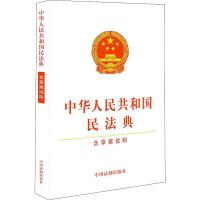 中华人民共和国民法典 含草案说明 中国法制出版社