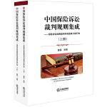 中��保�U�V�A裁判��t集成(上下�裕�