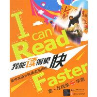 我能读得更快:高中英语计时阅读周周练(高一年级第二学期)