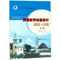 英语教学技能设计指导与训练(第2版)/李箭 南京大学出版社