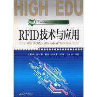 RFID技术与应用 天津大学出版社