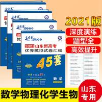 2020新版 高考45套英语 金考卷高考冲刺优秀模拟试卷汇编45套英语全国卷乙卷I卷新课标 高三高考英语 金考卷特快专